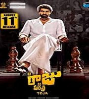 Nene Raju Nene Mantri Hindi Dubbed 123movies Film