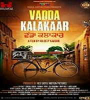 Vadda Kalakaar 2018 Punjabi 123movies Film HD