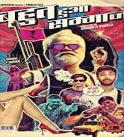 Bahut Hua Sammaan 2020 Hindi 123movies