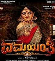 Damayanthi 2020 Hindi Dubbed 123movies Film