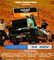 Shehri Gabru 2020 Hindi 123movies Film