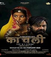 Kaanchli Life in a Slough 2020 Hindi 123movies Film