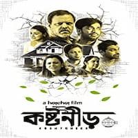 Ghar Ghar Ki Kahani (Koshtoneer 2021) Hindi Dubbed 123movies Film