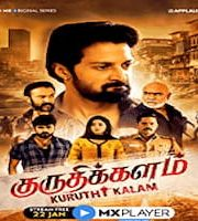 Kuruthi Kalam 2021 Hindi Season 1 Complete Web Series 123movies Film