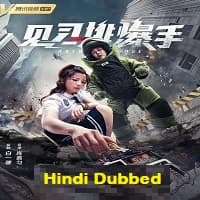 Duty Exchange 2020 Hindi Dubbed 123movies Film